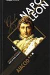 Napoléon, les Corses et la Corse – 1769-1870
