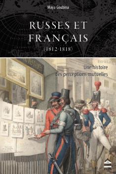 Russes et Français (1812-1818). Une histoire des perceptions mutuelles